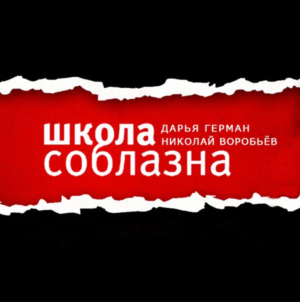 Николай Воробьев Владислав Цыплухин в «Школе Соблазна» владислав волков шагаем в небо
