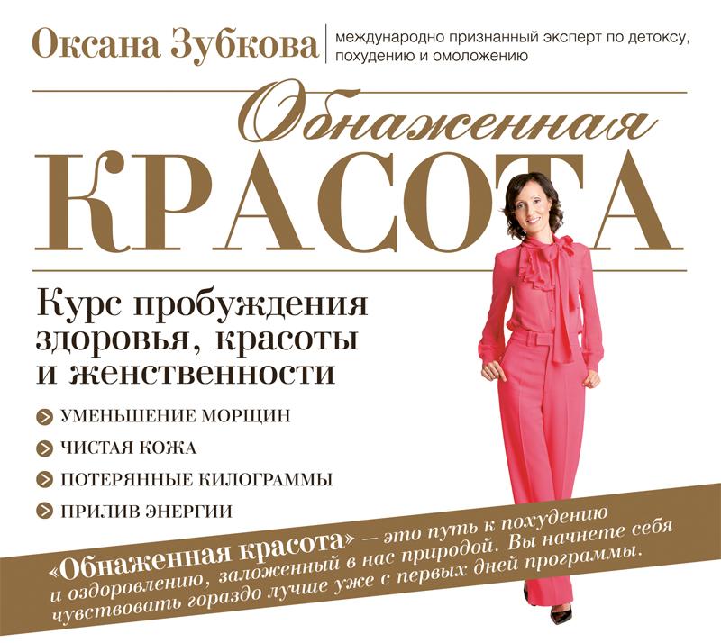 Оксана Зубкова Обнаженная красота. Курс пробуждения здоровья, красоты и женственности