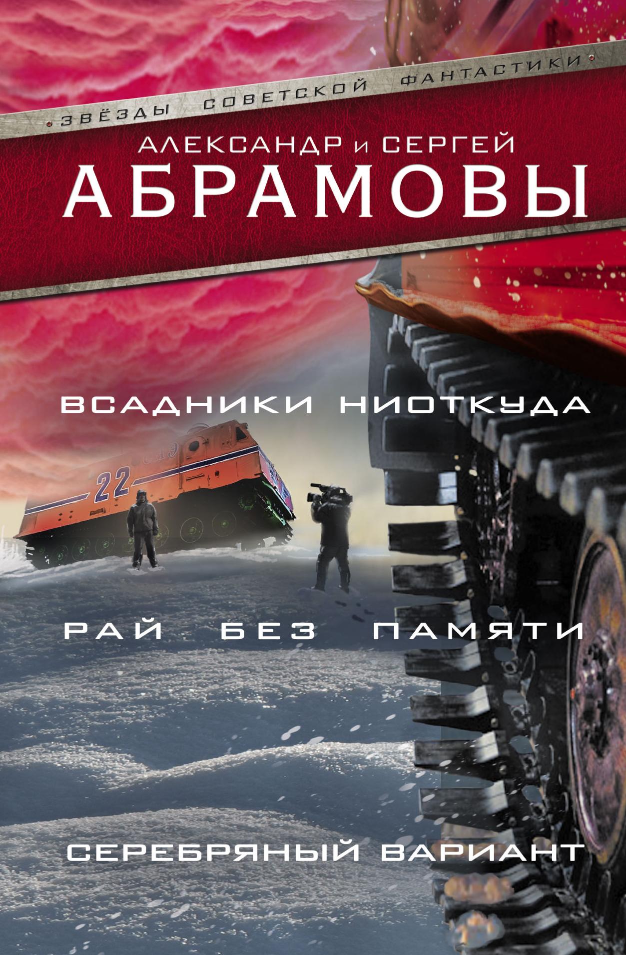 Александр Иванович Абрамов Всадники ниоткуда. Рай без памяти. Серебряный вариант (сборник)