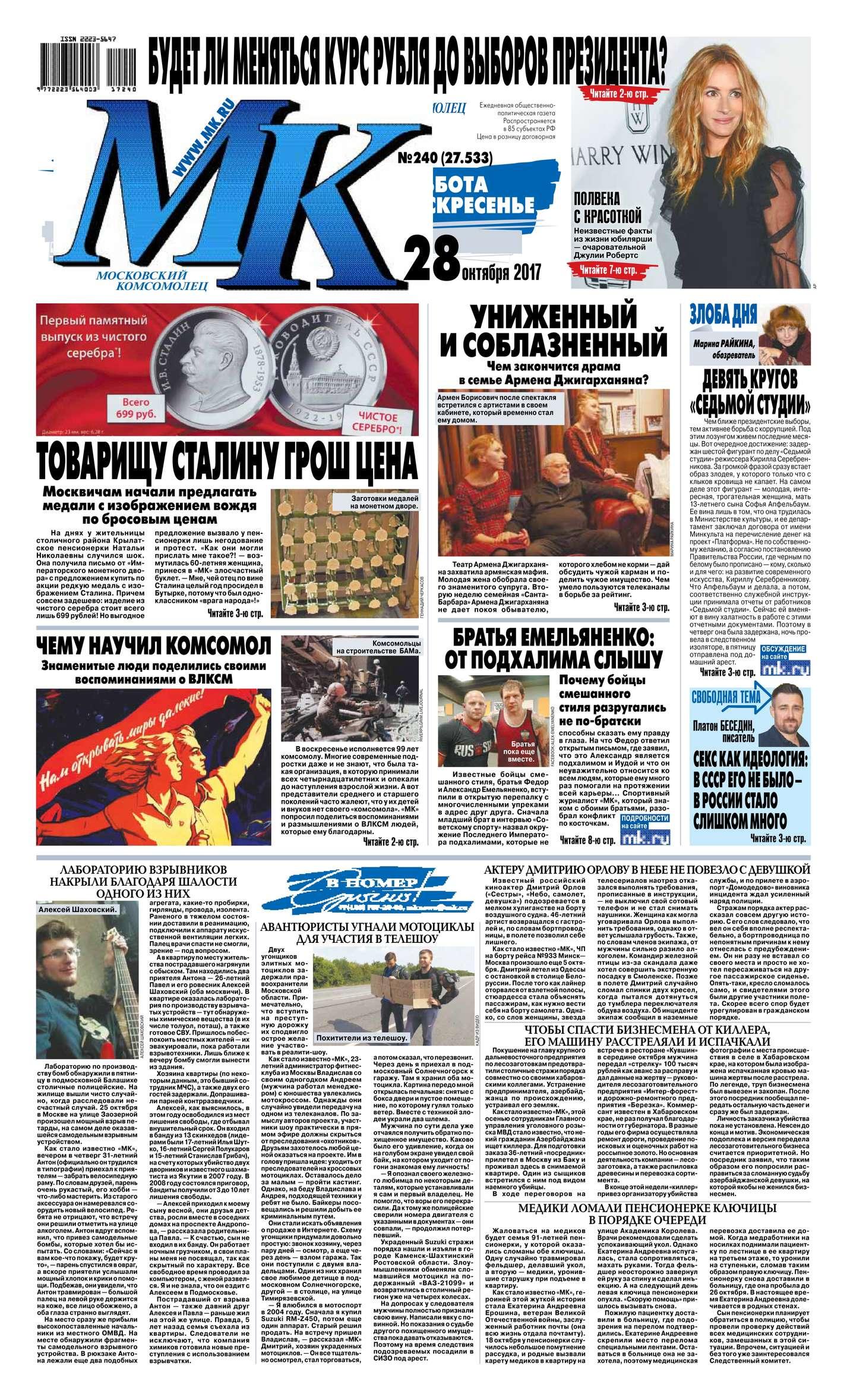 Редакция газеты МК Московский Комсомолец МК Московский Комсомолец 240-2017 цена 2017