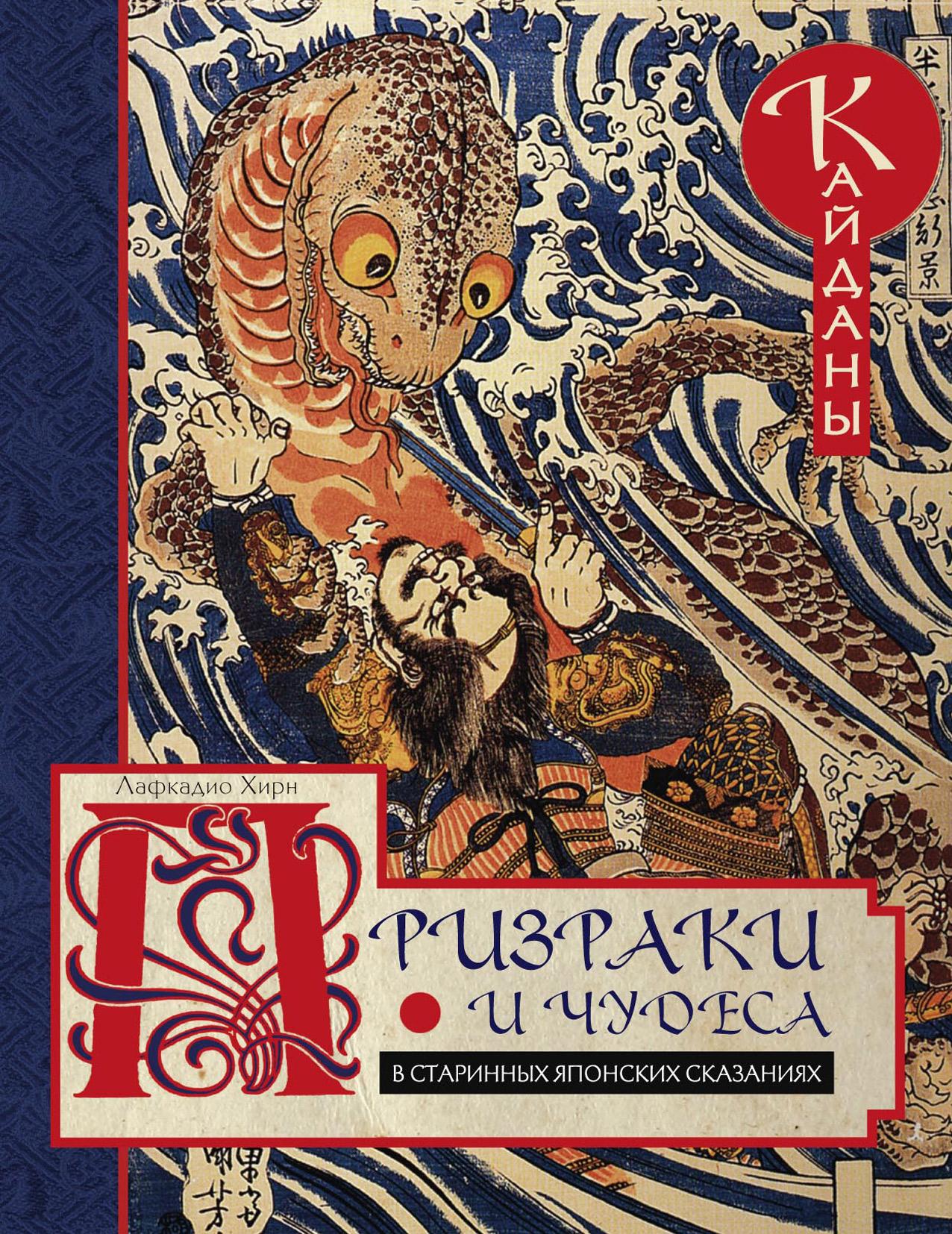 Призраки и чудеса в старинных японских сказаниях. Кайданы фото