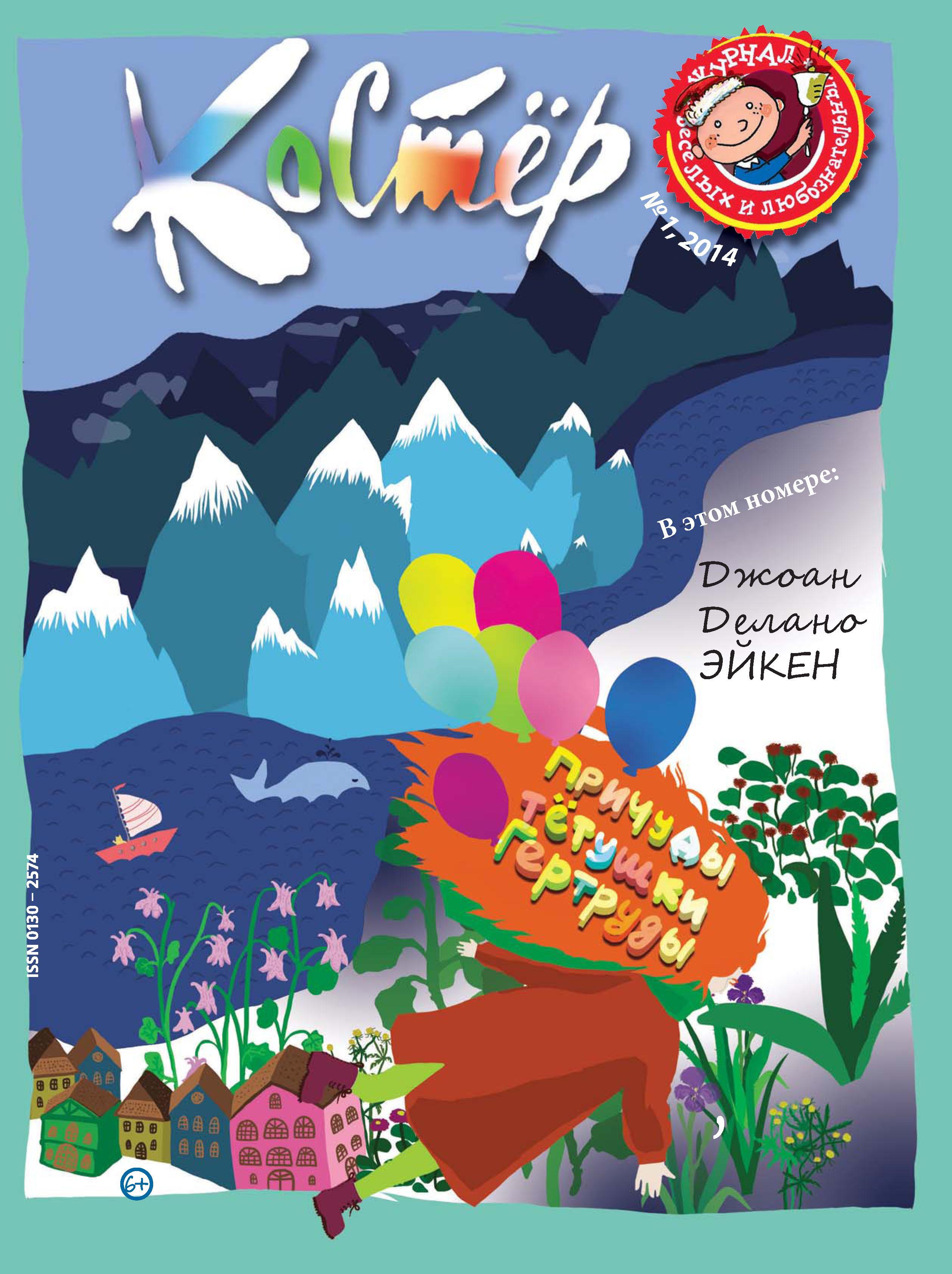 Отсутствует Журнал «Костёр» №01/2014 отсутствует журнал костёр 08 2014