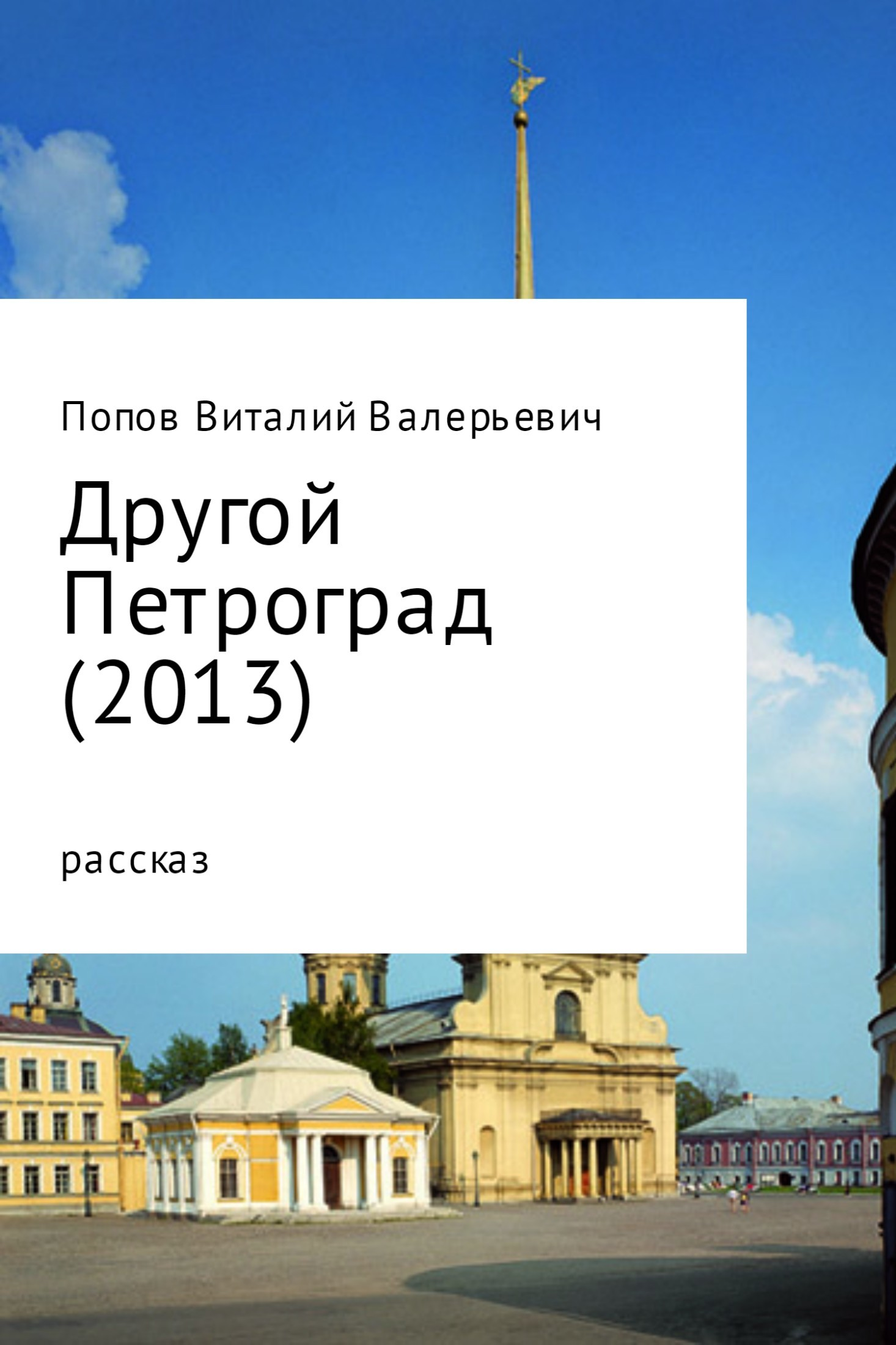 Виталий Валерьевич Попов Другой Петроград (2013)