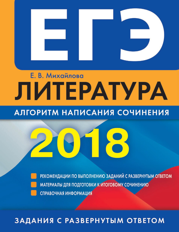 Е. В. Михайлова ЕГЭ-2018. Литература. Алгоритм написания сочинения цена