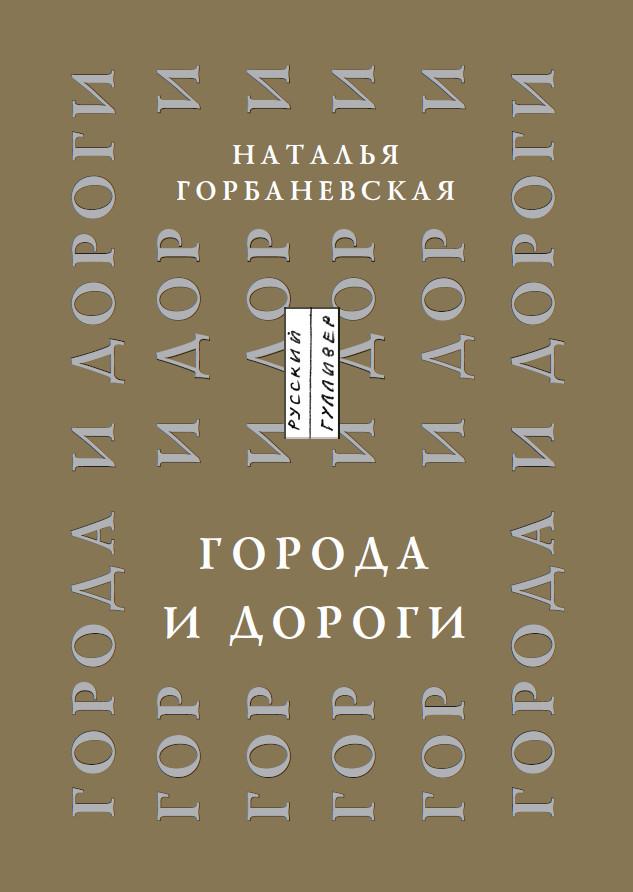 Города и дороги. Избранные стихотворения 1956-2011 – Наталья Горбаневская