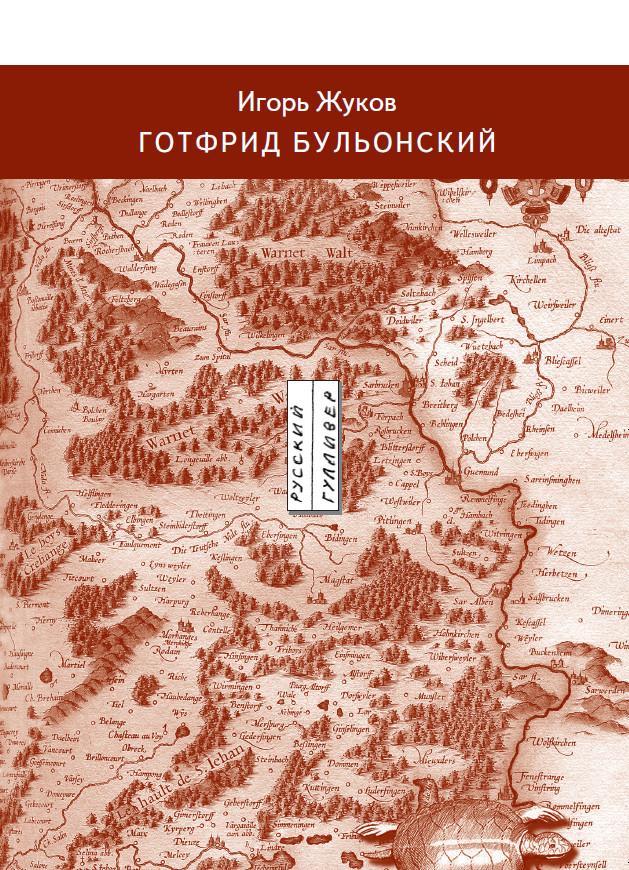 Игорь Жуков Готфрид Бульонский