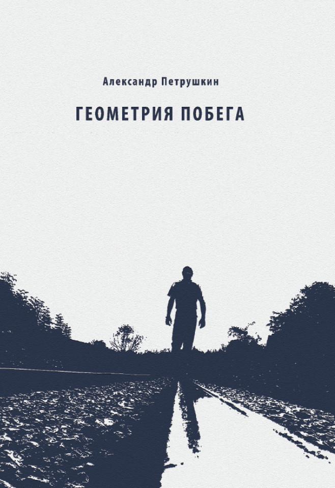 Александр Петрушкин Геометрия побега. Стихотворения александр петрушкин тетради 2008 года