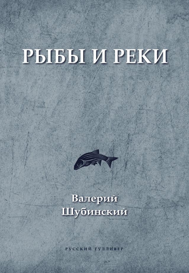 Валерий Шубинский Рыбы и реки валерий григорьевич карт стихи книга1