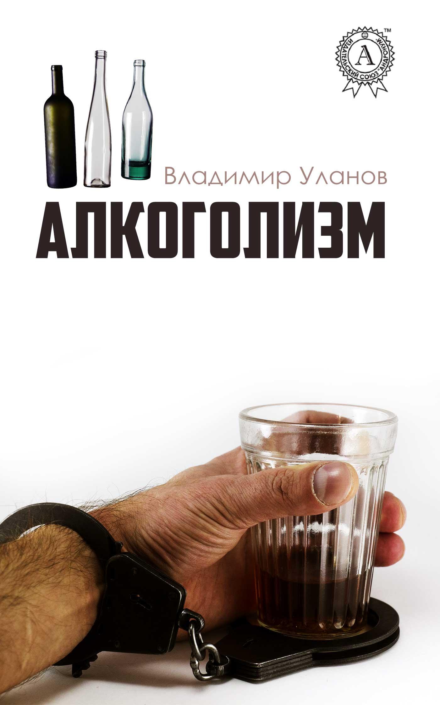 Владимир Уланов Алкоголизм владимир уланов княжеский крест исторический роман