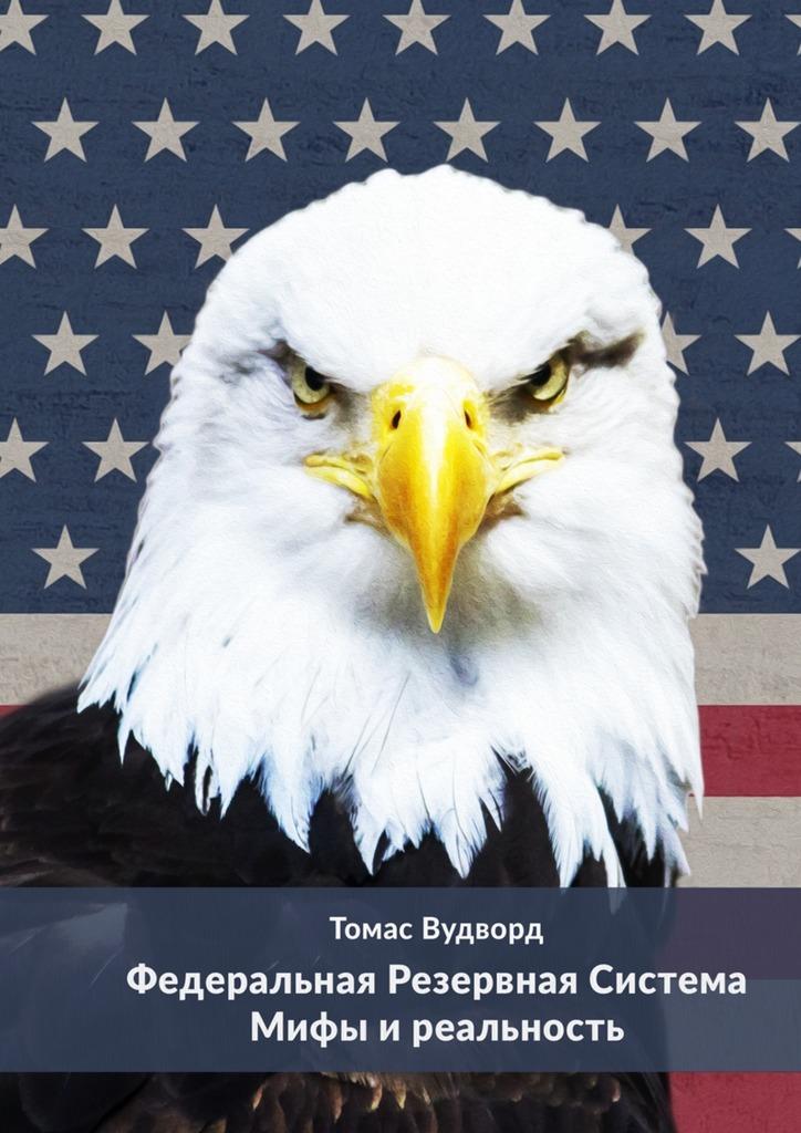 Томас Вудворд Федеральная резервная система. Мифы и реальность томас вудворд федеральная резервная система мифы и реальность
