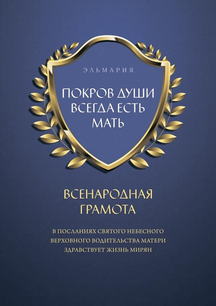 ЭЛЬМАРИЯ ПОКРОВДУШИ ВСЕГДАЕСТЬ МАТЬ. ВСЕНАРОДНАЯ ГРАМОТА. ВПосланияхСвятого НебесногоВерховного ВодительстваМатери Здравствует Жизнь Мирян для мать одиночке какие выготние условия есть узбекистане