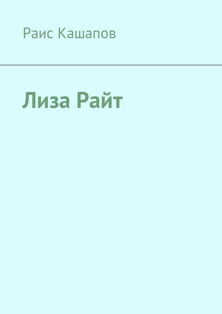 Раис Кашапов ЛизаРайт райт р райт с 37 заряженных эстампов для исполнения желаний академия здоровья и удачи райт р райт с аст
