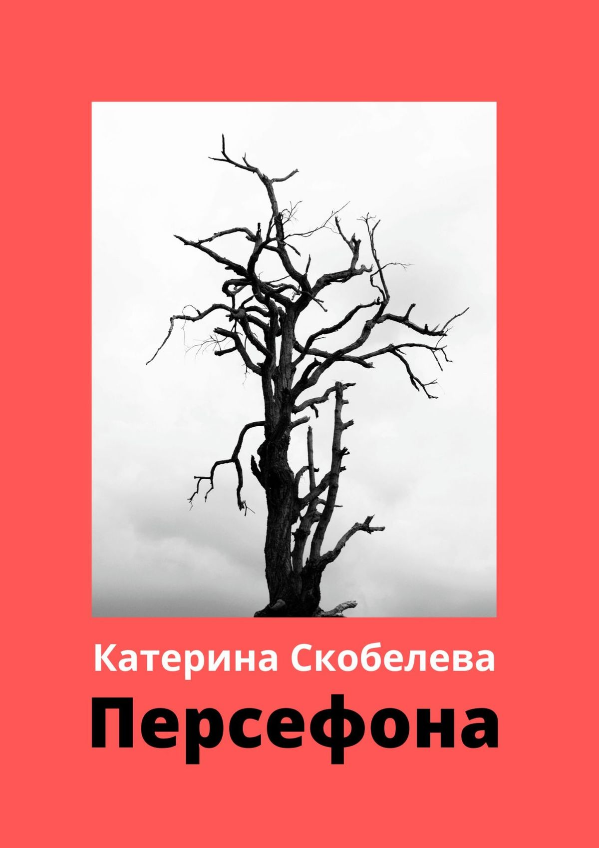 цена на Катерина Скобелева Персефона