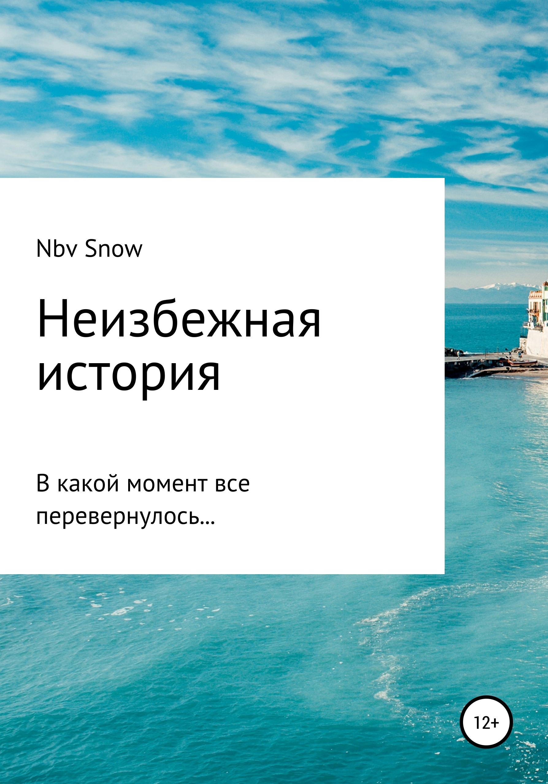 Nov Snow Неизбежная история научно фантастическая литература это
