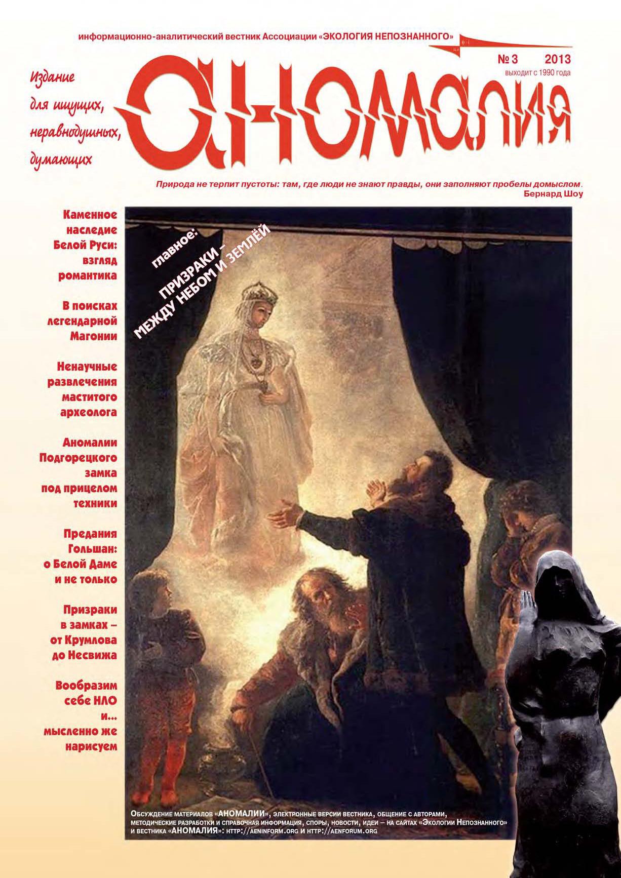 Отсутствует Журнал «Аномалия» №3 / 2013 отсутствует журнал аномалия 3 2009