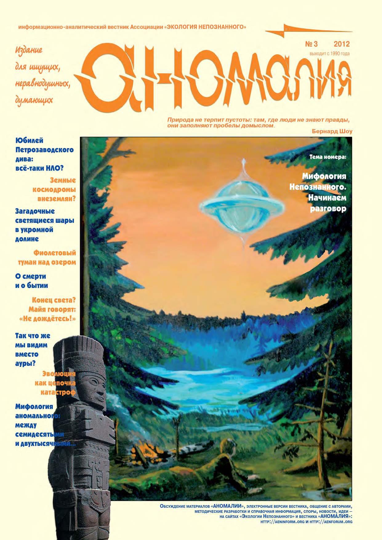 Отсутствует Журнал «Аномалия» №3 / 2012