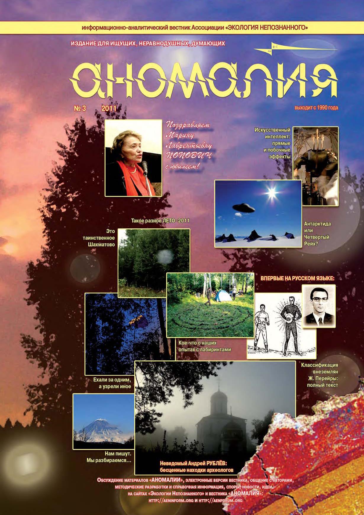 Отсутствует Журнал «Аномалия» №3 / 2011 отсутствует журнал аномалия 3 2009