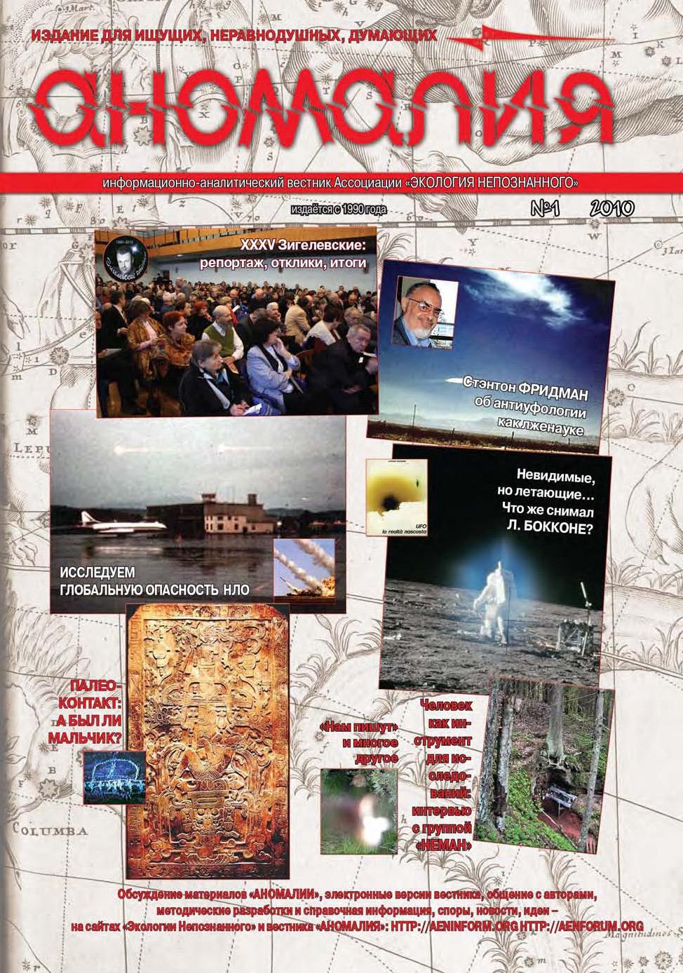 Отсутствует Журнал «Аномалия» №1 / 2010