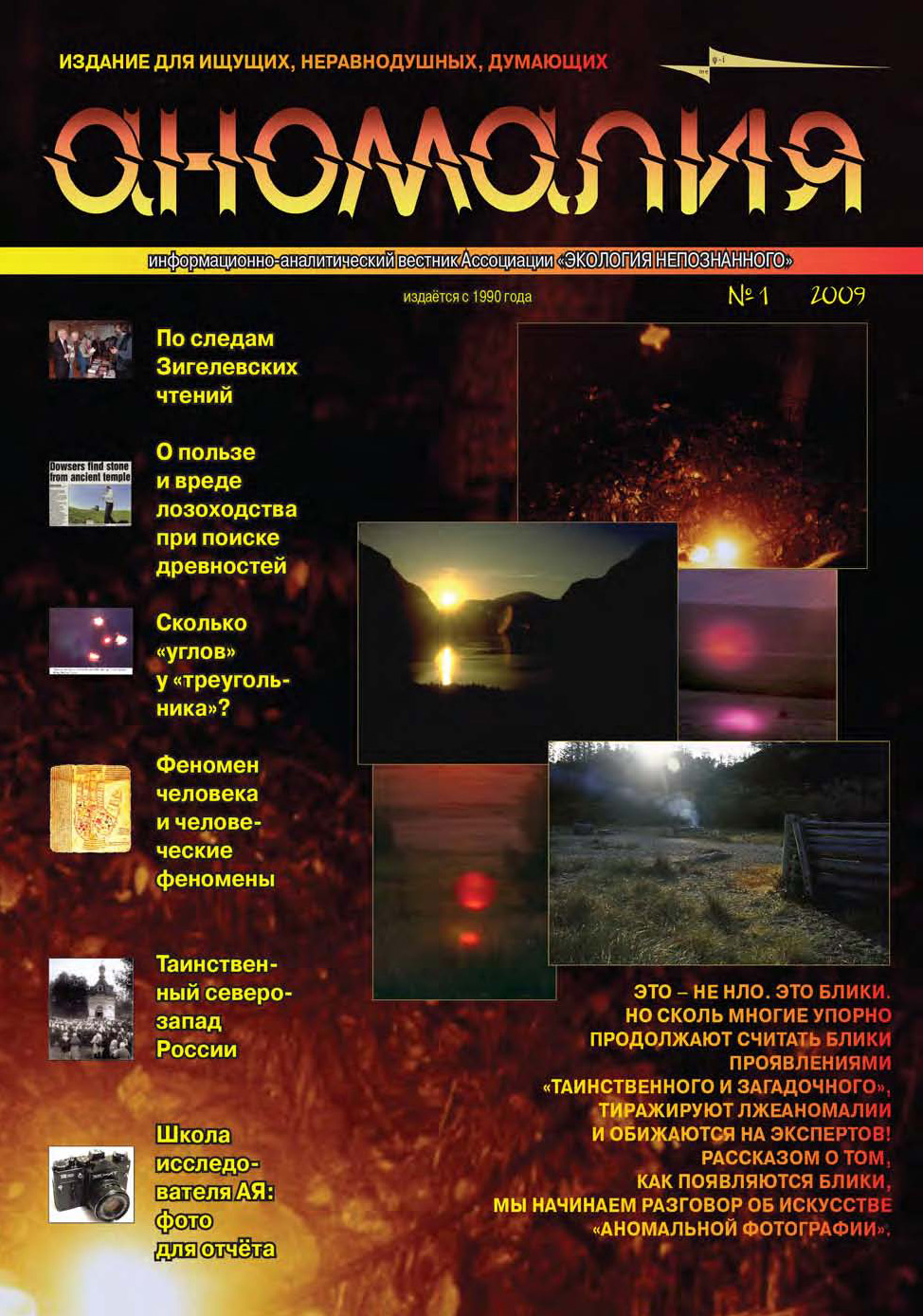 Отсутствует Журнал «Аномалия» №1 / 2009 отсутствует журнал аномалия 3 2009