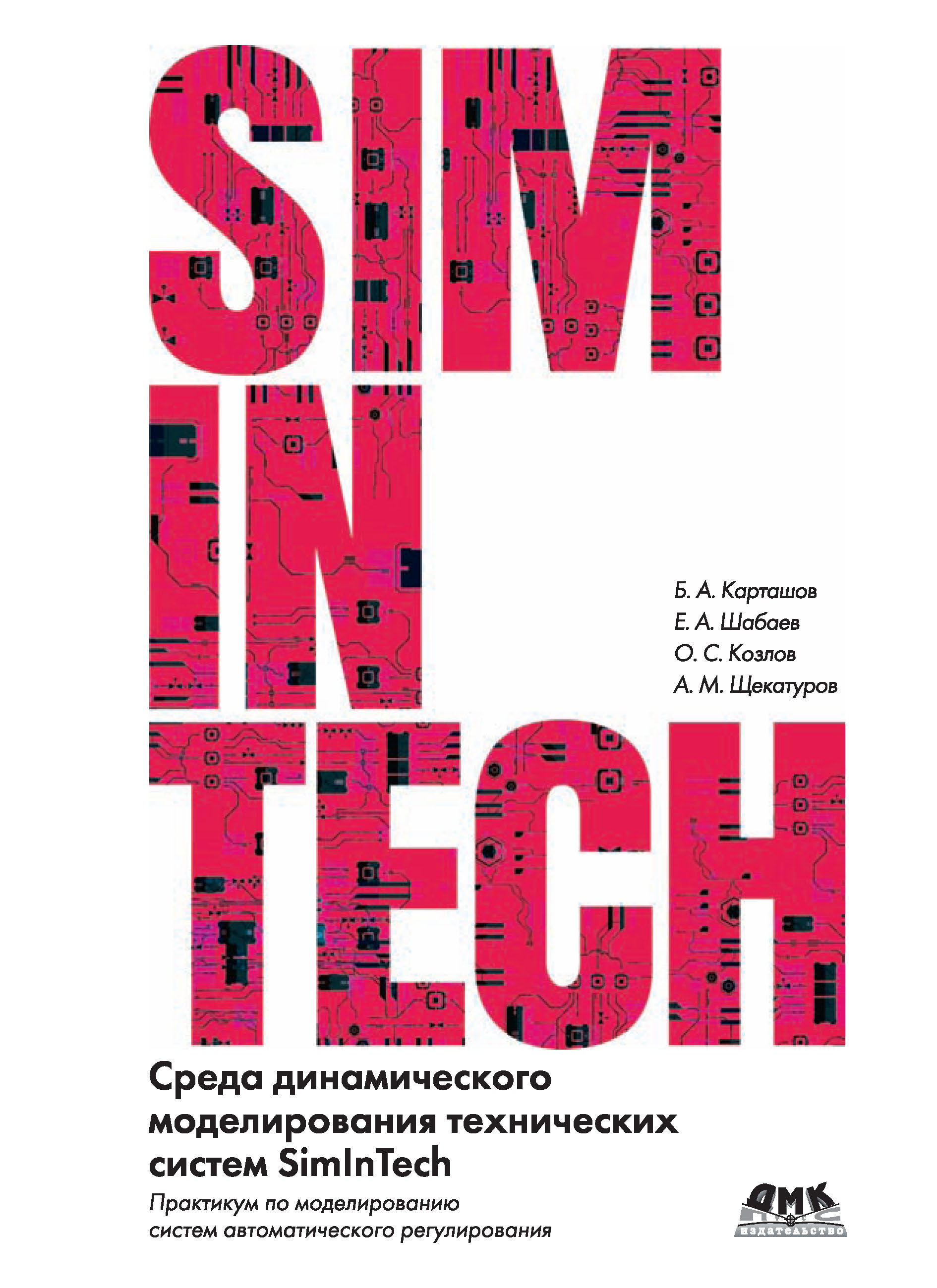 Борис Карташов Среда динамического моделирования технических систем SimInTech. Практикум по моделированию систем автоматического регулирования ю б сениченков моделирование систем практикум по компьютерному моделированию