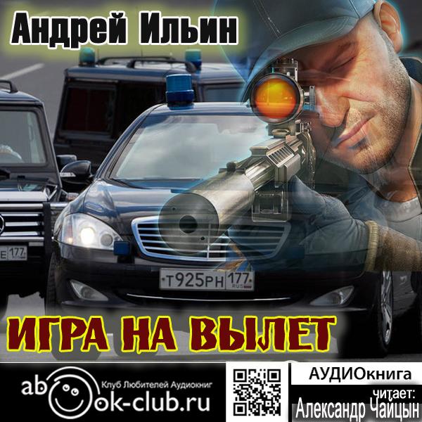 Андрей Ильин Игра на вылет андрей ильин игра на вылет