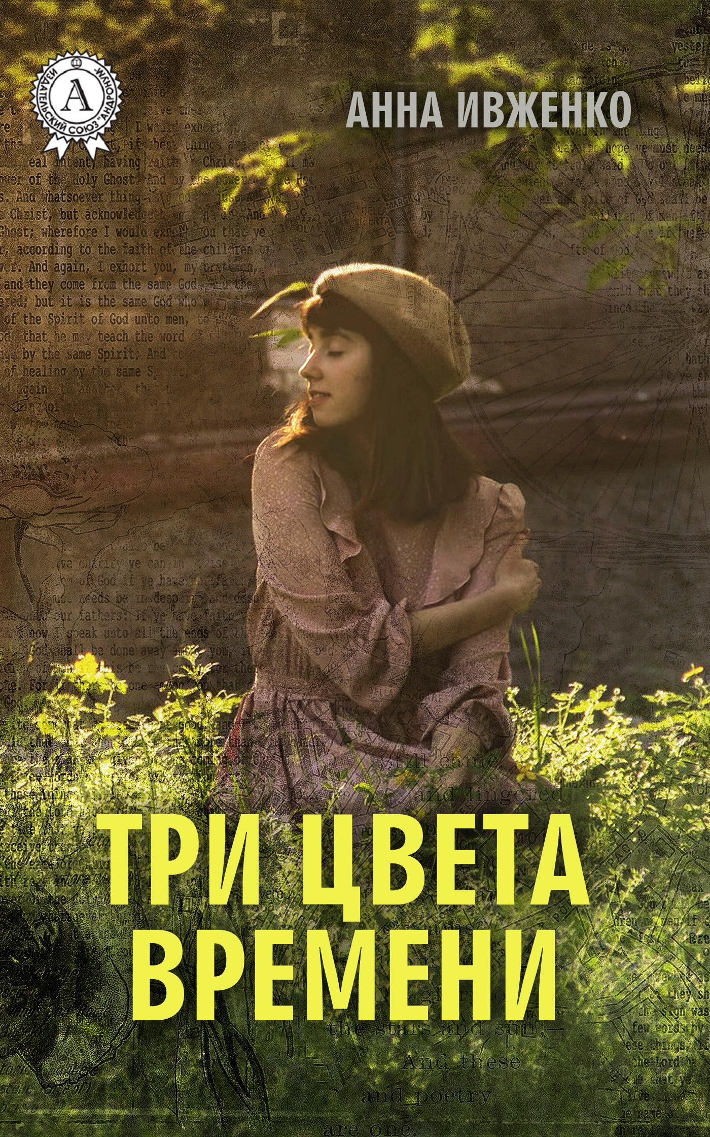 Анна Ивженко Три цвета времени анна пенинская три стороны любви сердца поколений isbn 9785449042231