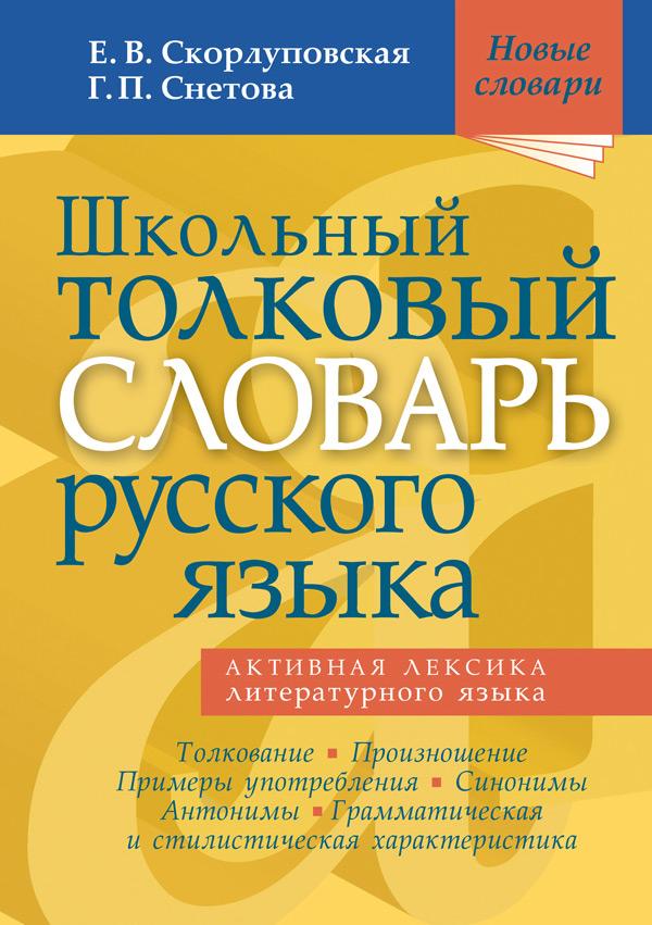 Е. В. Скорлуповская Школьный толковый словарь русского языка