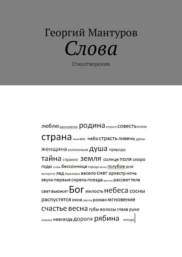 Георгий Мантуров Слова. Стихотворения