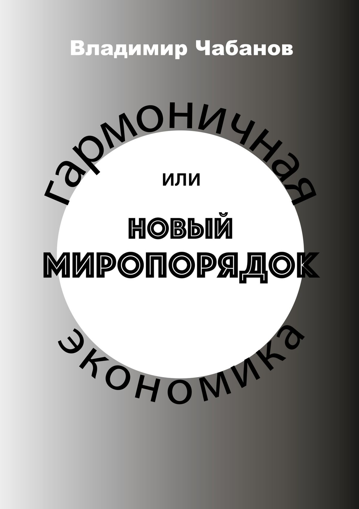 Владимир Чабанов Гармоничная экономика, или Новый миропорядок экономика