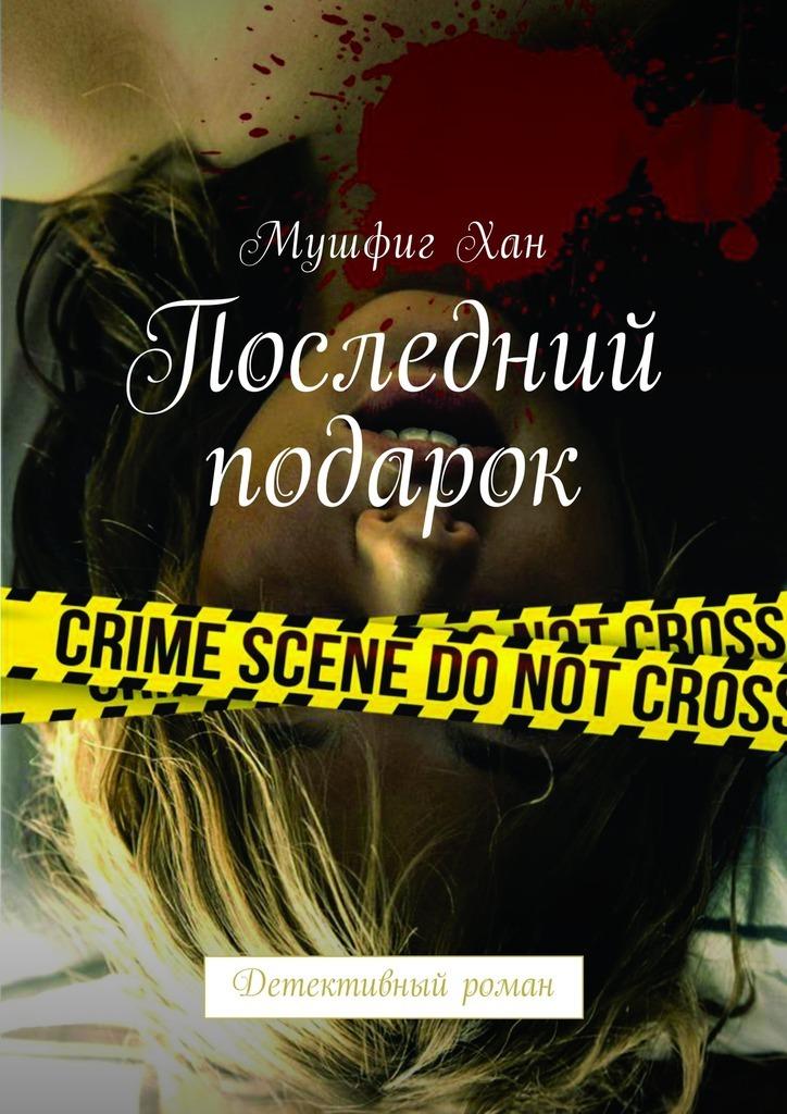 Мушфиг Хан Последний подарок. Детективный роман цены онлайн