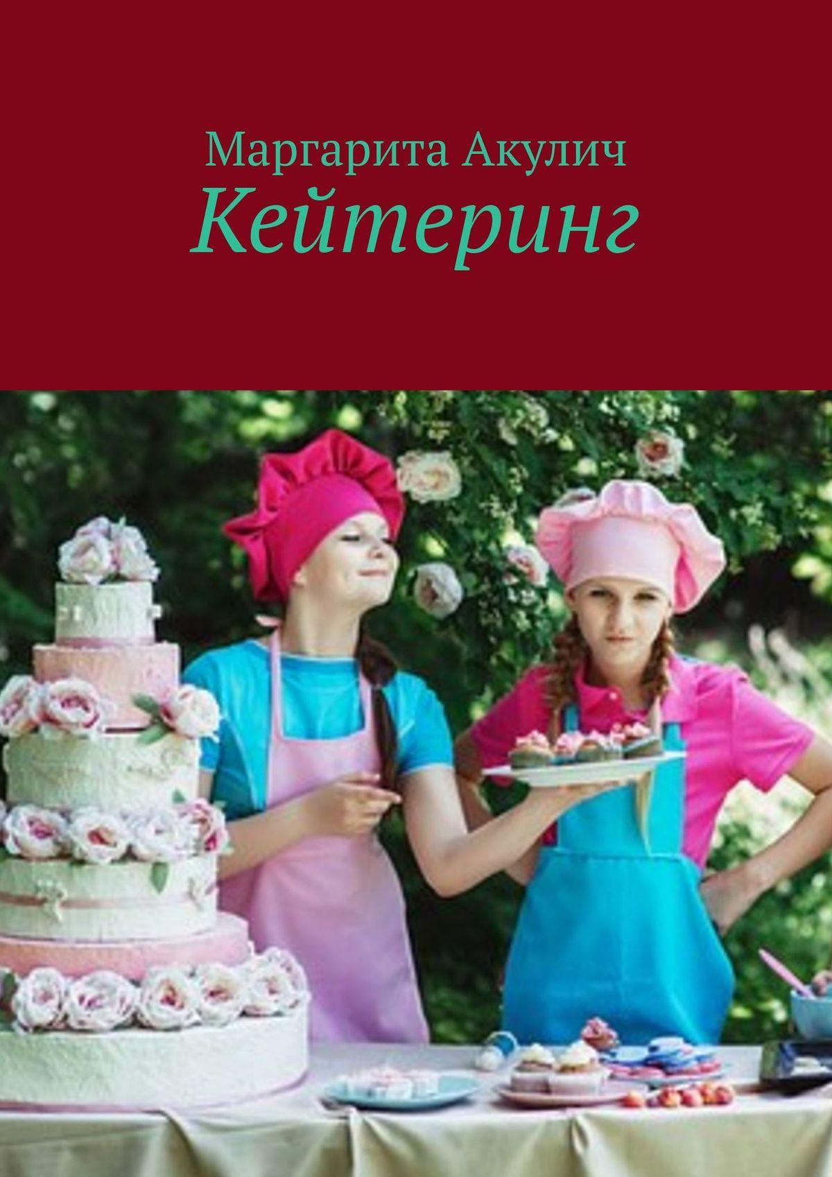 Маргарита Акулич Кейтеринг. Основные аспекты и маркетинг