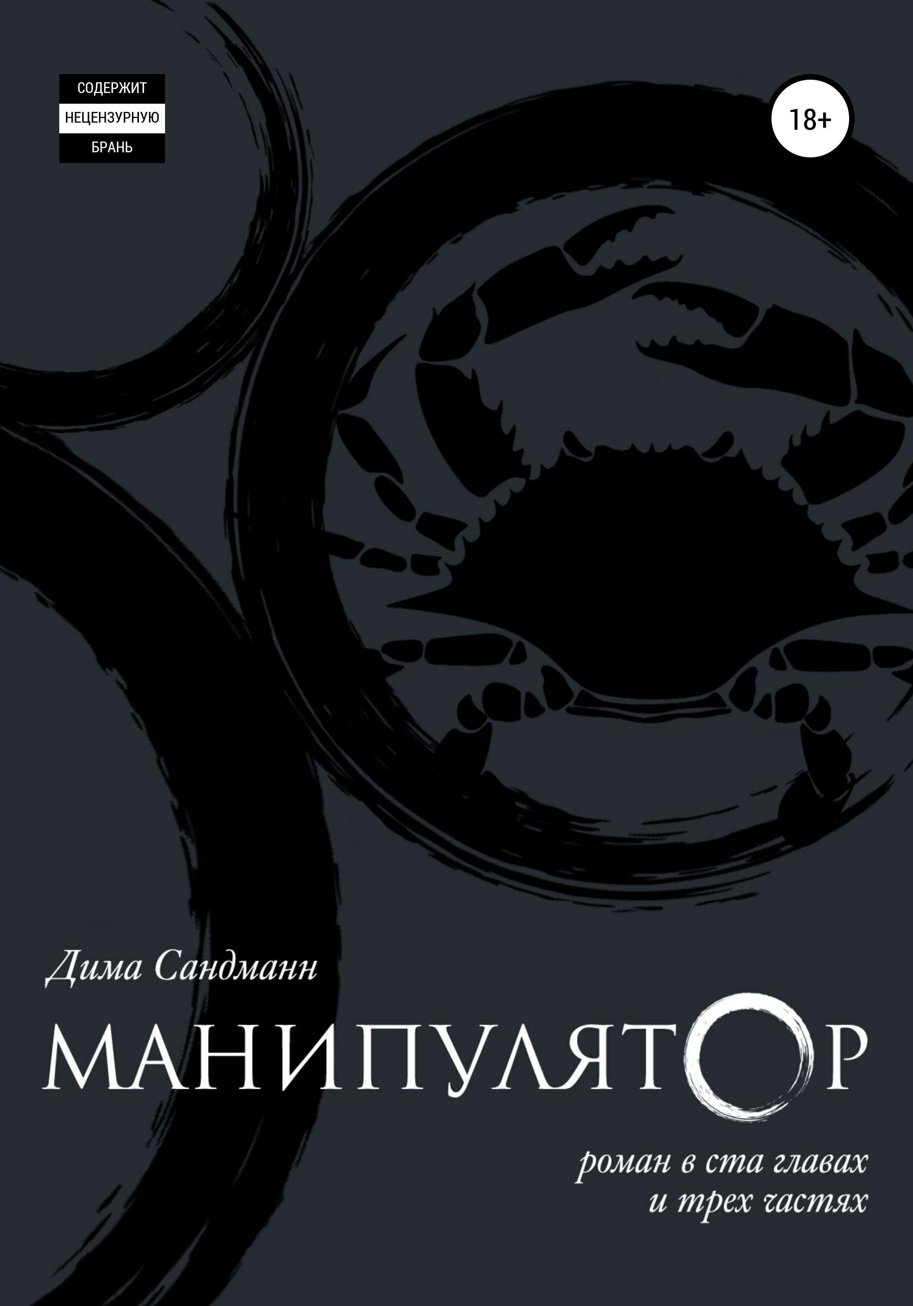 Дима Сандманн Манипулятор. Глава 024 дима сандманн манипулятор глава 045
