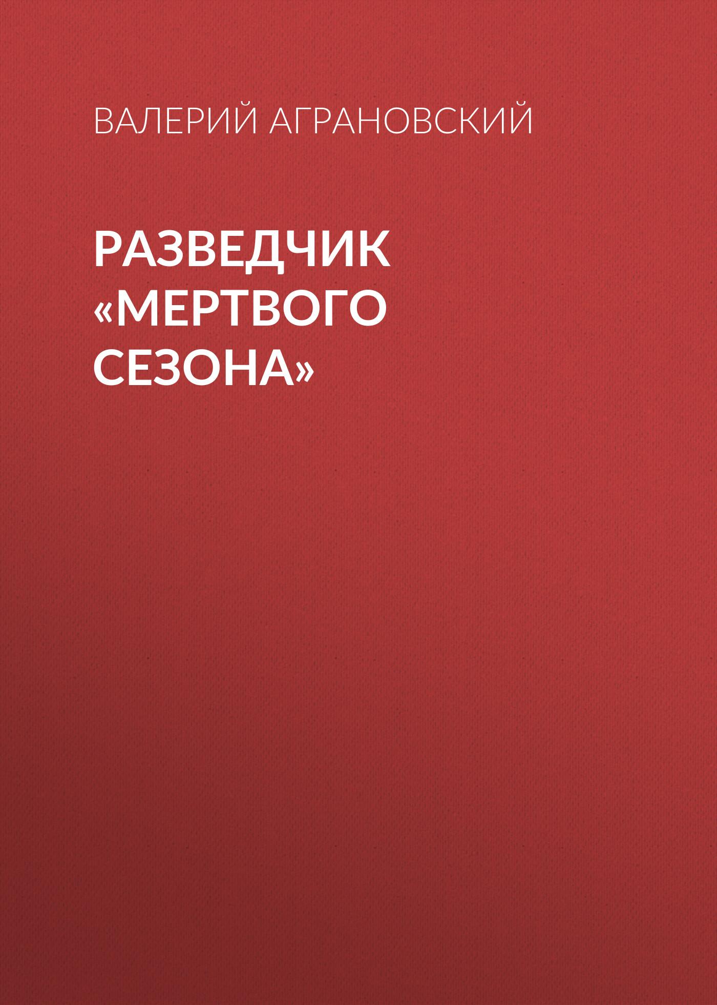 Валерий Аграновский Разведчик «Мертвого сезона»