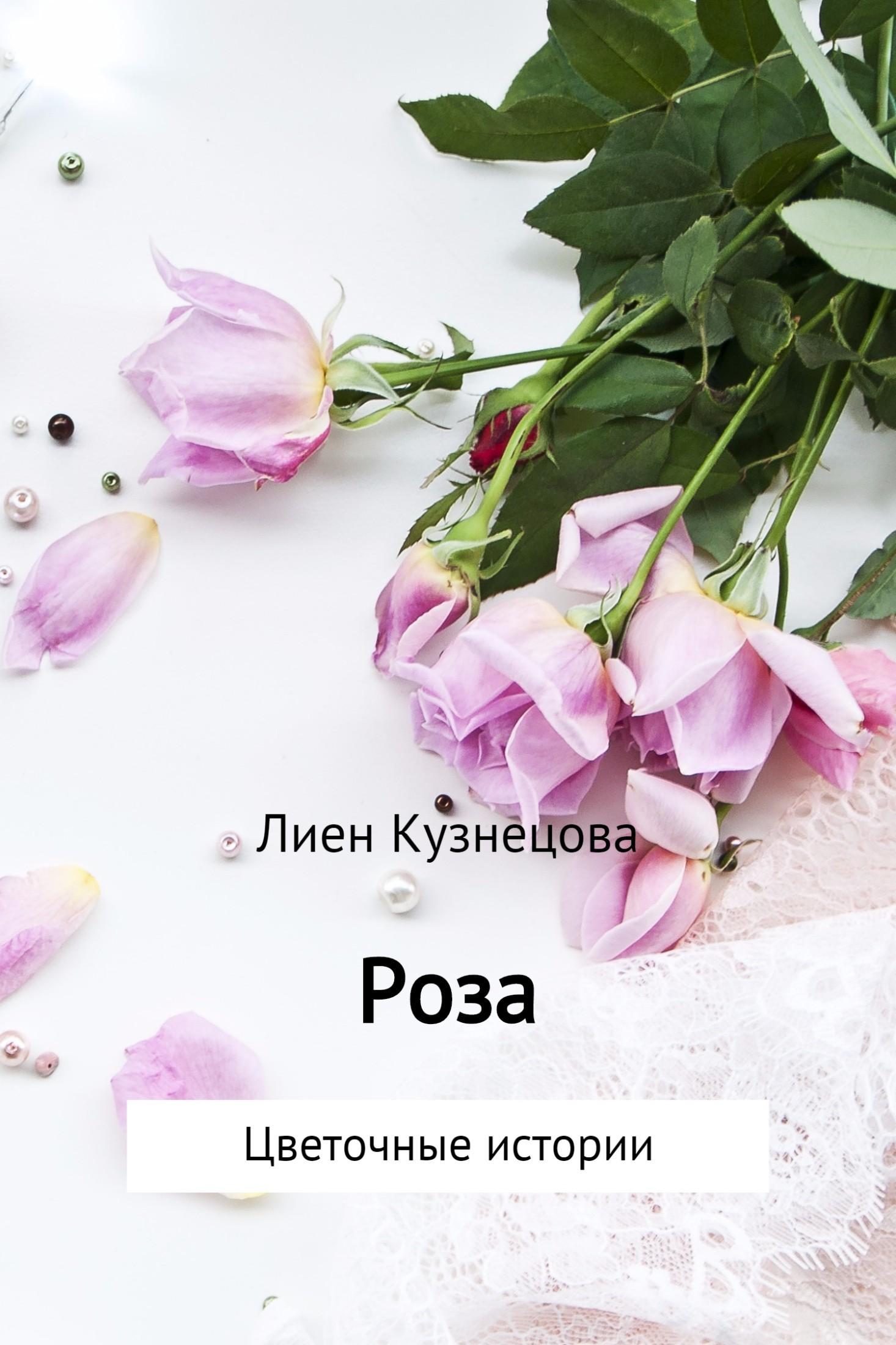 Лиен Кузнецова Цветочные истории. Роза мифы для детей голубая роза