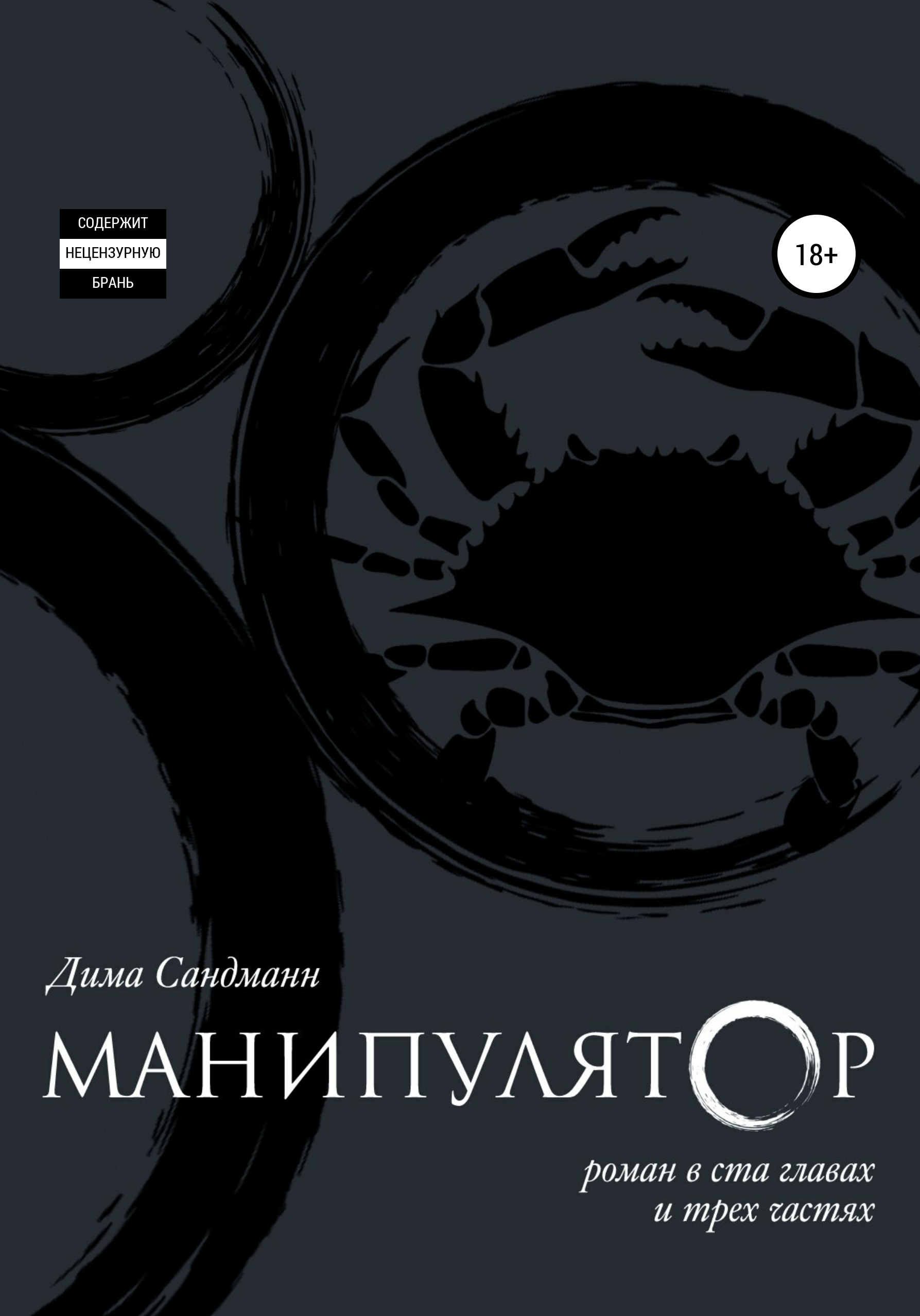 Дима Сандманн Манипулятор. Глава 035 дима сандманн манипулятор глава 045