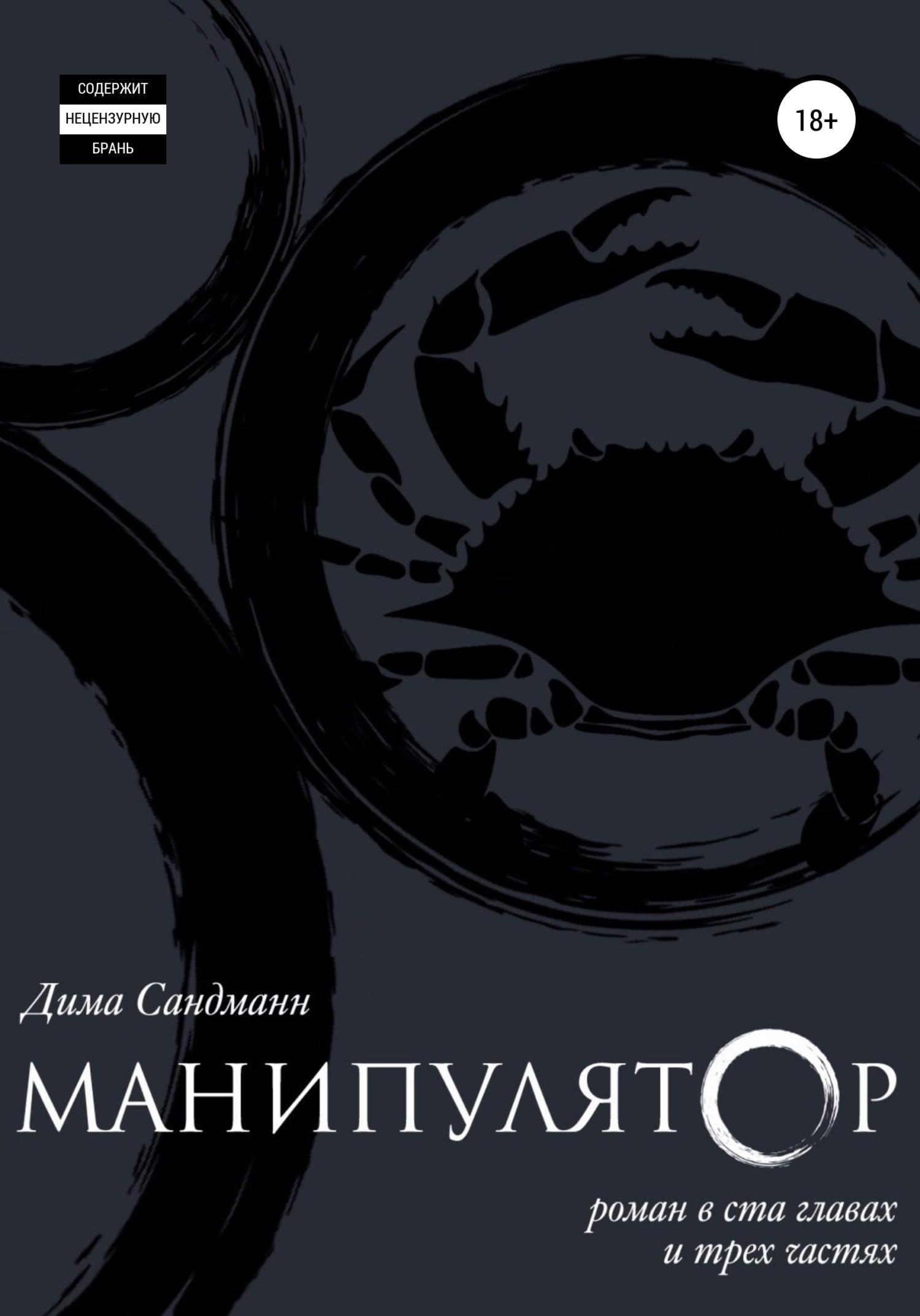 Дима Сандманн Манипулятор. Глава 056 дима сандманн манипулятор глава 009
