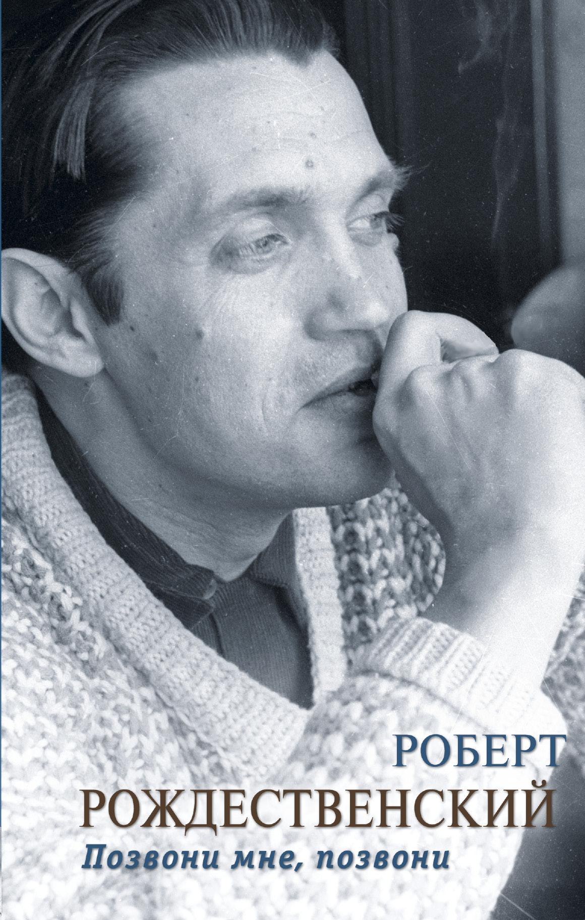 Роберт Рождественский Позвони мне, позвони (сборник) роберт рождественский позвони мне позвони сборник