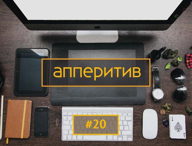 Леонид Боголюбов Мобильная разработка с AppTractor #20