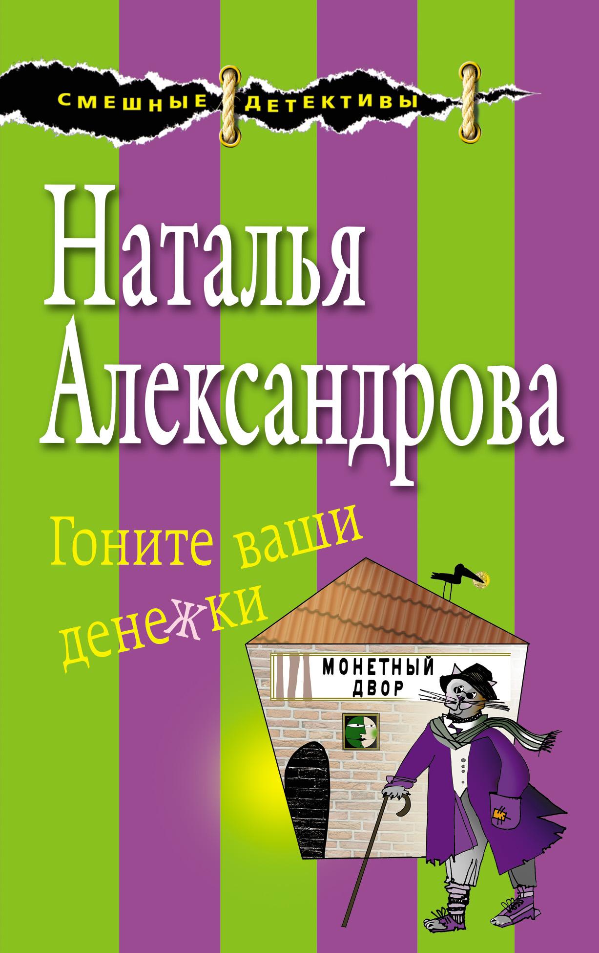 Наталья Александрова Гоните ваши денежки александрова н гоните ваши денежки isbn 9785040898084
