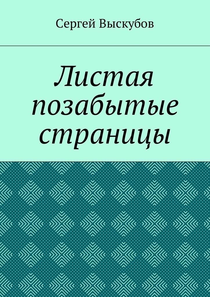 Сергей Выскубов Листая позабытые страницы