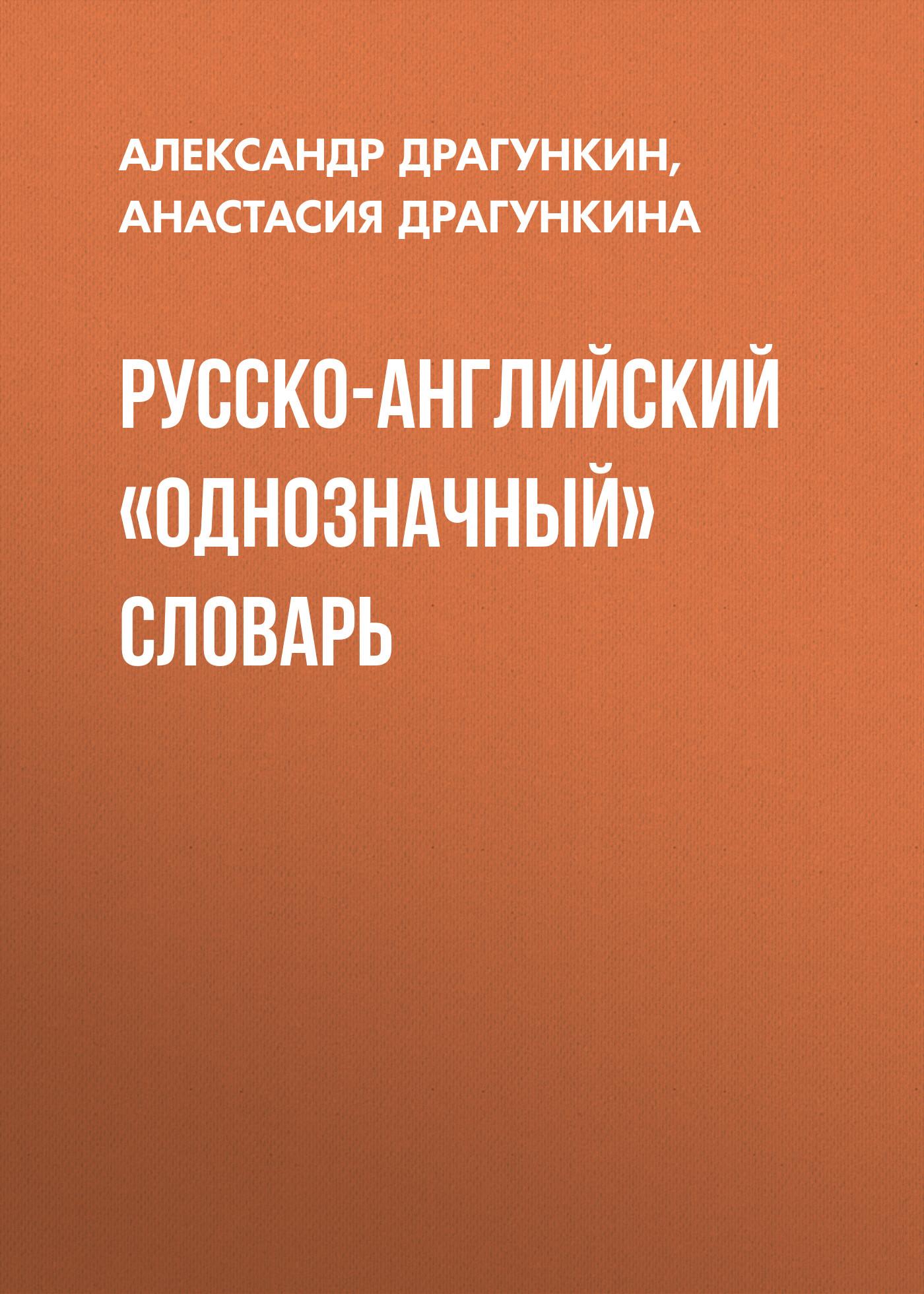 Русско-английский «однозначный» словарь