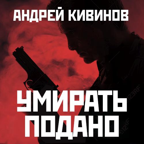 Андрей Кивинов Умирать подано андрей кивинов карамель 2
