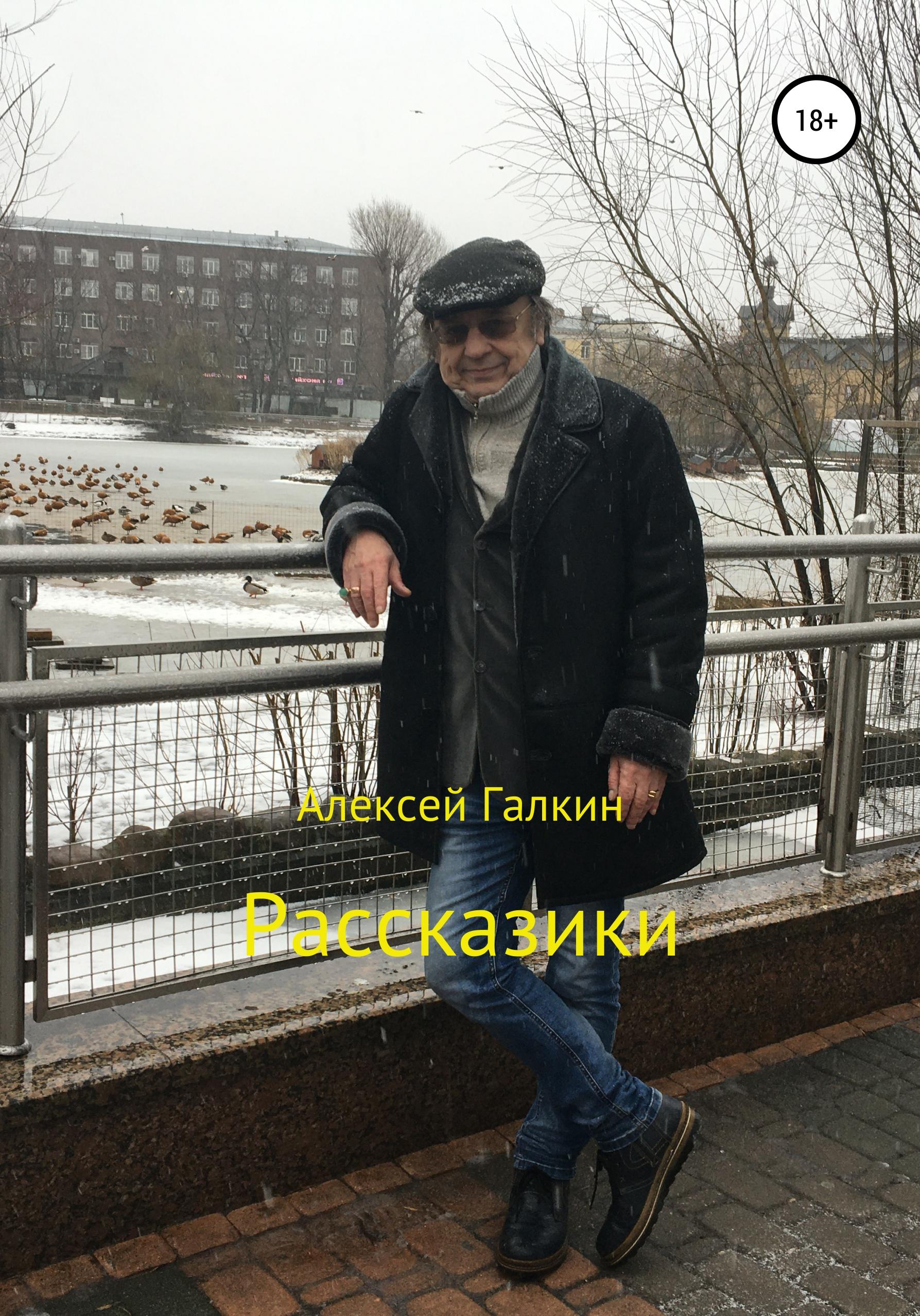 Алексей Галкин Рассказики