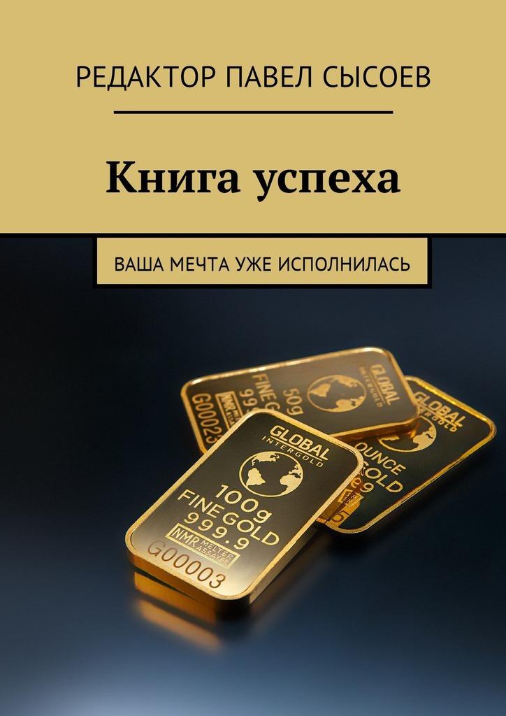 Елена Сергеевна Сысоева Книга успеха. Ваша мечта уже исполнилась