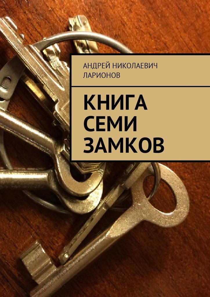 Андрей Николаевич Ларионов Книга семи замков цена