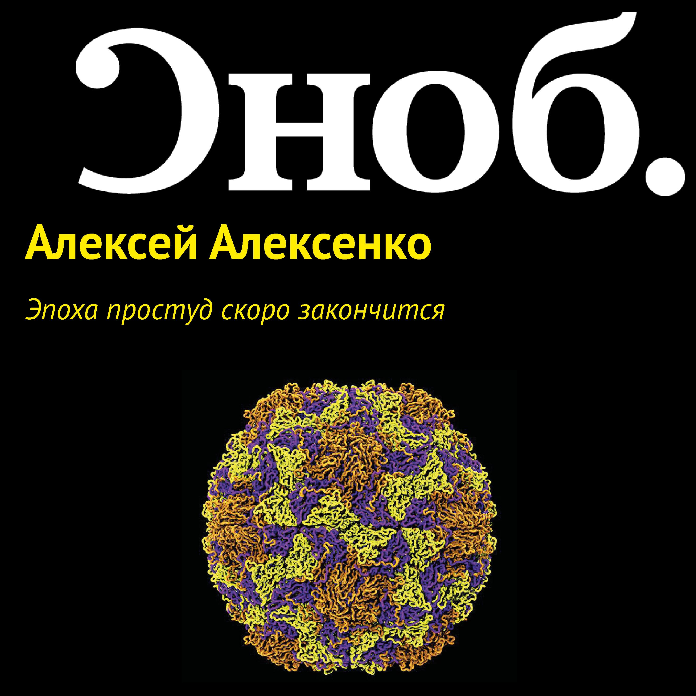 Алексей Алексенко Эпоха простуд скоро закончится цена