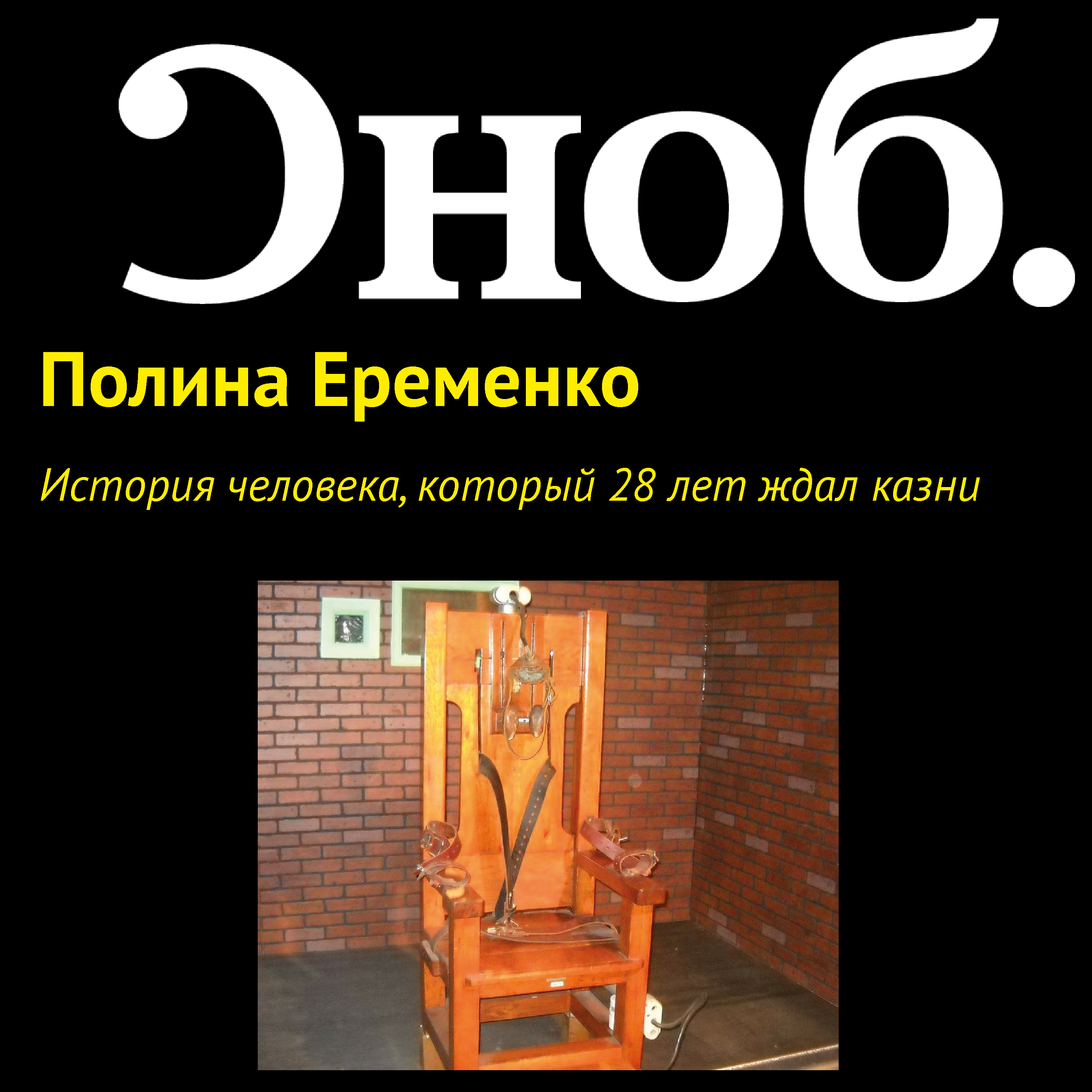 Полина Еременко История человека, который 28 лет ждал казни