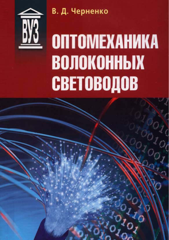 В. Д. Черненко Оптомеханика волоконных световодов юсуп исаев моделирование восстановления оптических сигналов и изображений