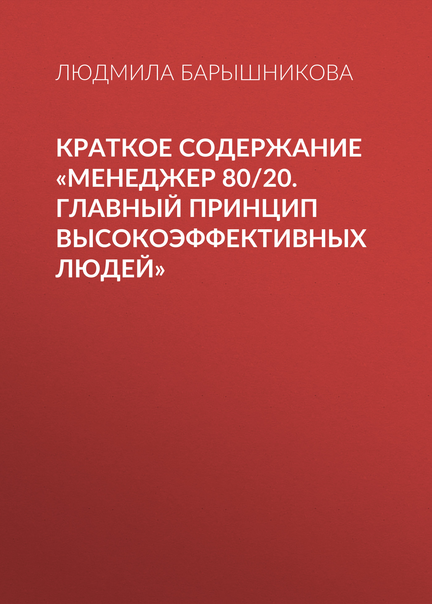 Людмила Барышникова Краткое содержание «Менеджер 80/20. Главный принцип высокоэффективных людей» ричард кох менеджер 80 20 главный принцип высокоэффективных людей