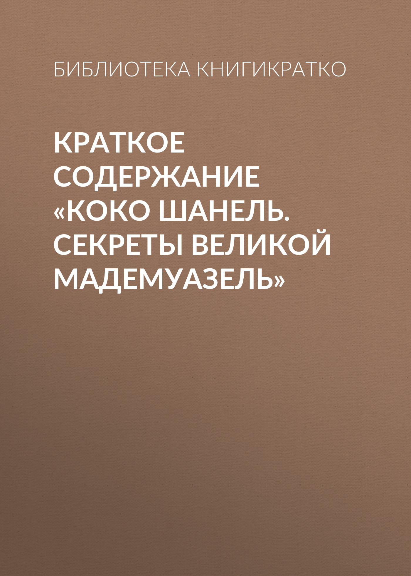 цена на Библиотека КнигиКратко Краткое содержание «Коко Шанель. Секреты Великой Мадемуазель»